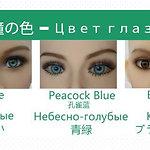 Jarliet - Eye Colors (as of 11/2018)